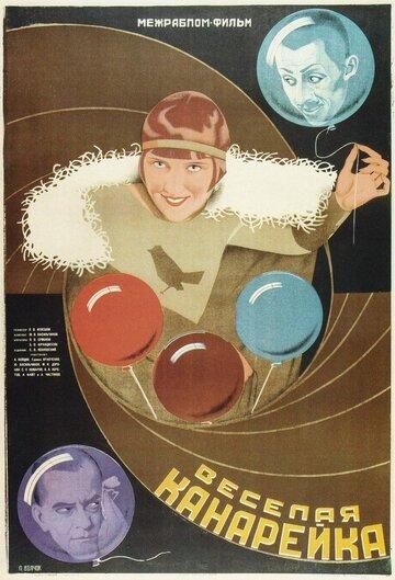 Веселая канарейка (1928)