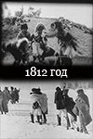 1812 год (1912) полный фильм онлайн
