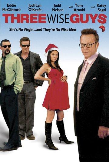 Трое понтовых ребят (2005)