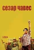 Сесар Чавес (2014)