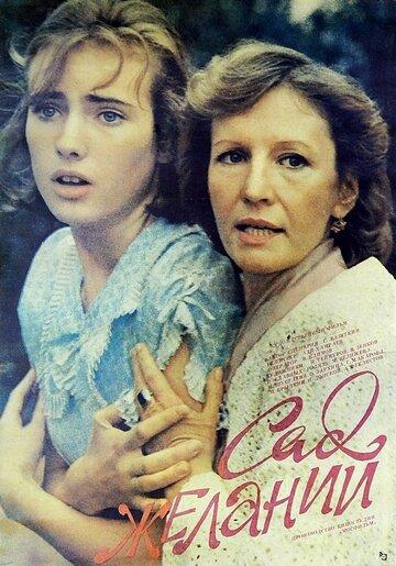 Сад желаний (1987)
