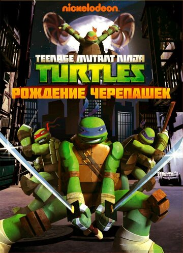 Черепашки-ниндзя (Teenage Mutant Ninja Turtles): www.kinopoisk.ru/film/584136