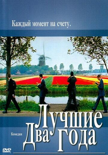 Лучшие два года (2003)