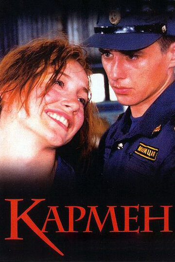 Кармен 2003 | МоеКино