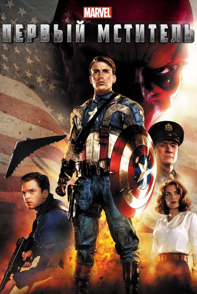 Первый мститель / Captain America: The First Avenger. 2011г.