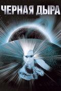 Черная дыра (1999)