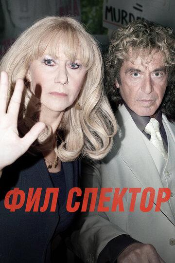 Фил Спектор (ТВ)