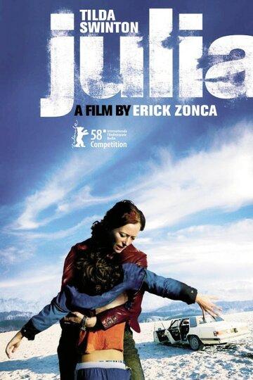 Джулия 2008 | МоеКино