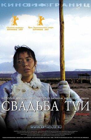 Свадьба Туи  (2006)