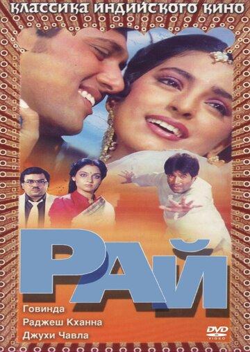 Рай (1990)