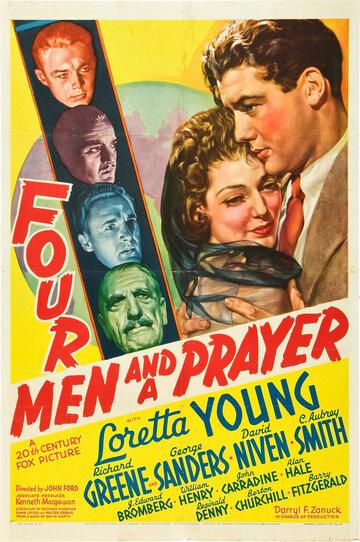 Четверо человек и проситель (Four Men and a Prayer)