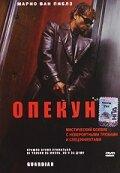 Опекун (2001)
