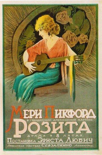 Розита (1923) полный фильм