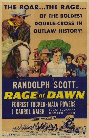 Гнев на рассвете (1955)