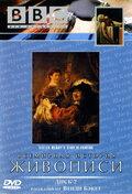 BBC: Всемирная история живописи (сериал, 1 сезон) (1996) — отзывы и рейтинг фильма