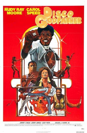 Крёстный отец диско (1979)