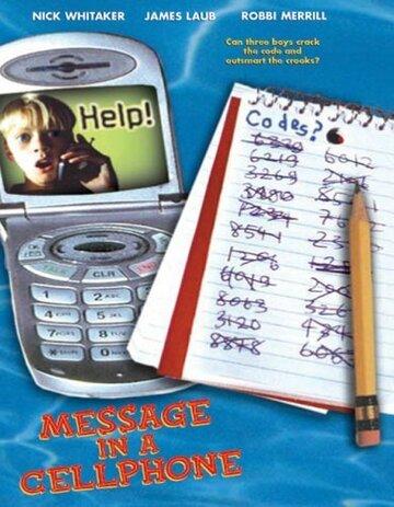 Послание в мобильнике (2000)