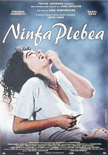 Нимфа (1996)