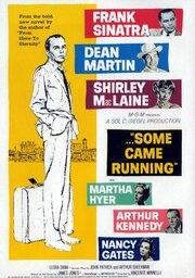 И подбежали они (1958)