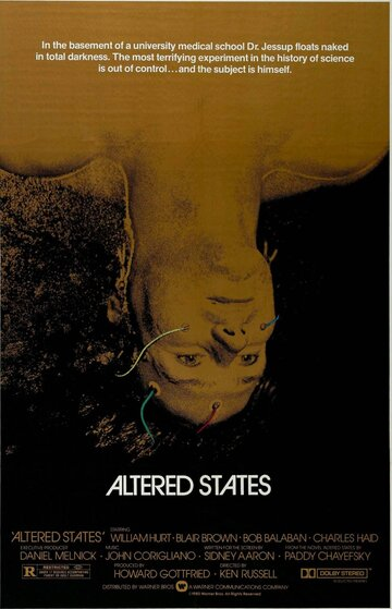 ������ �������� (Altered States)