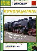 Прибытие поезда (1995)