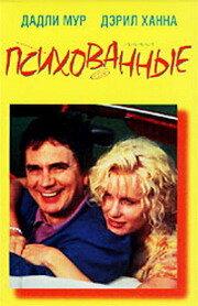 Психованные (1990)
