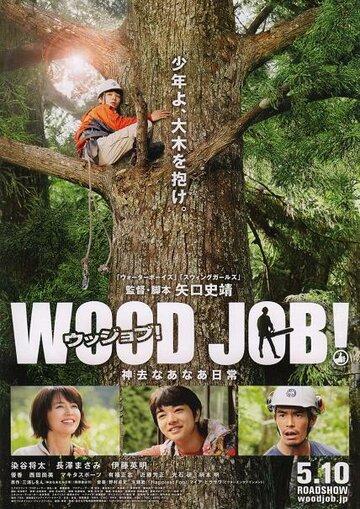 Работа с древесиной!