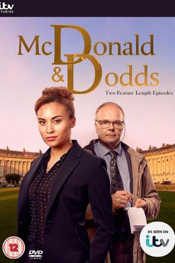Макдональд и Доддс 2020 | МоеКино