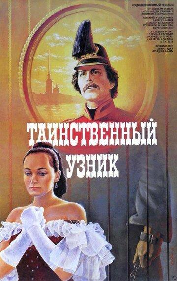 Таинственный узник (1986)