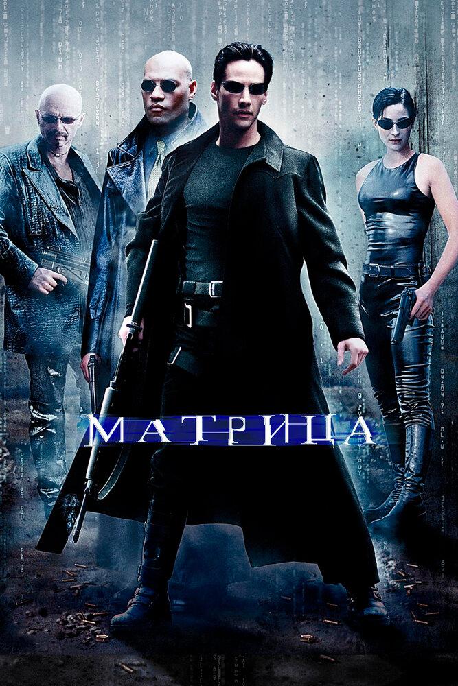 Матрица Фильм 1999 Скачать Торрент img-1