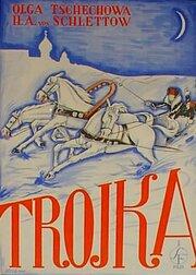 Тройка (1930)