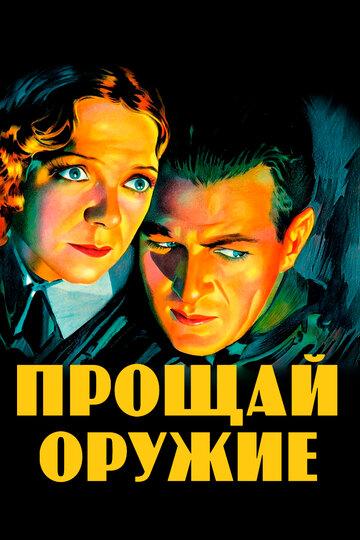 Прощай, оружие (1932)