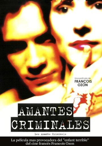 Криминальные любовники 1999