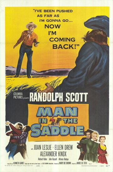 Человек в седле (Man in the Saddle)