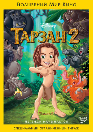 Тарзан 2  (2005)