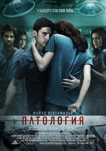Патология - фильм ужасов с Майло Вентимилья смотреть онлайн