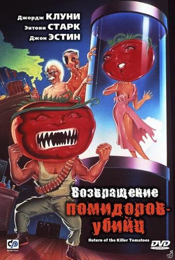 ����������� ���������-����� (Return of the Killer Tomatoes!)