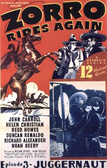 Зорро снова в седле (Zorro Rides Again)