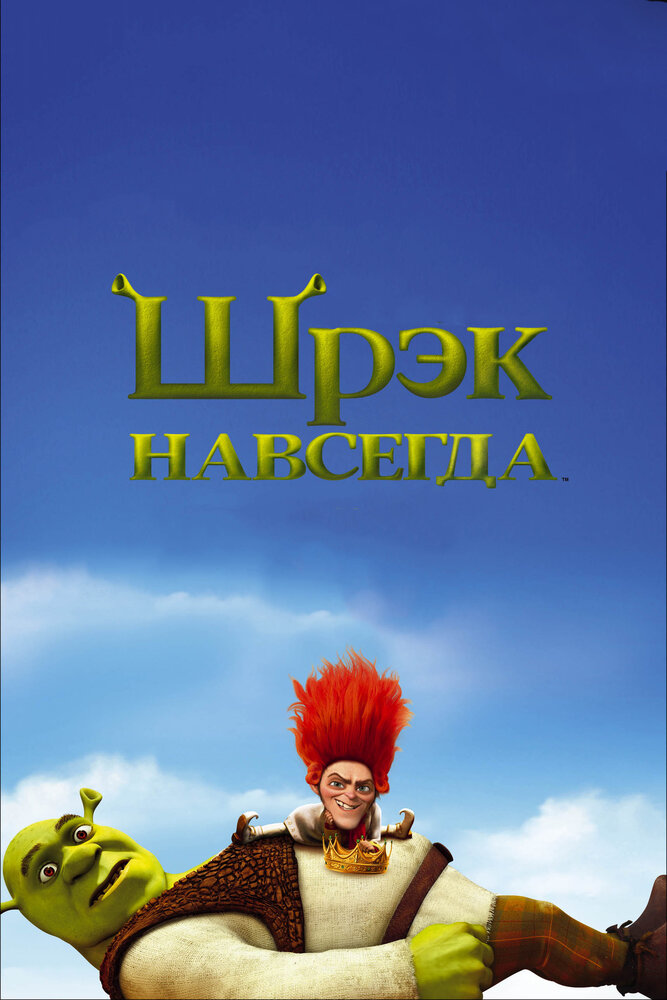 Шрек 3 2007 3D Shrek 3 RUSSIAN