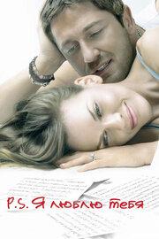 P.S. Я люблю тебя (2007)