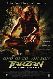 Смотреть онлайн Тарзан и затерянный город