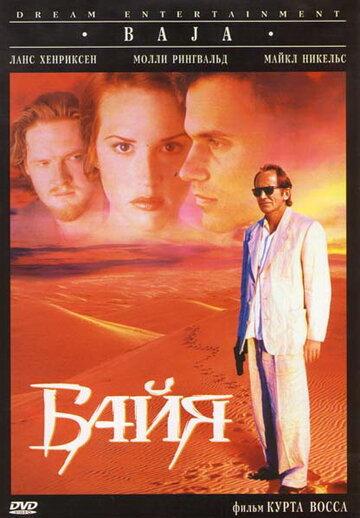Байя (1995)