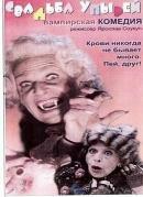 Свадьба упырей (1993)