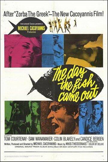 День, когда всплыла рыба (1967)