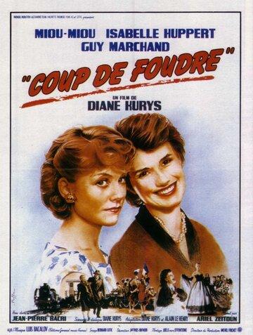 Любовь с первого взгляда (1983)