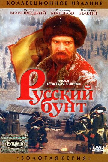 скачать фильм Русский бунт