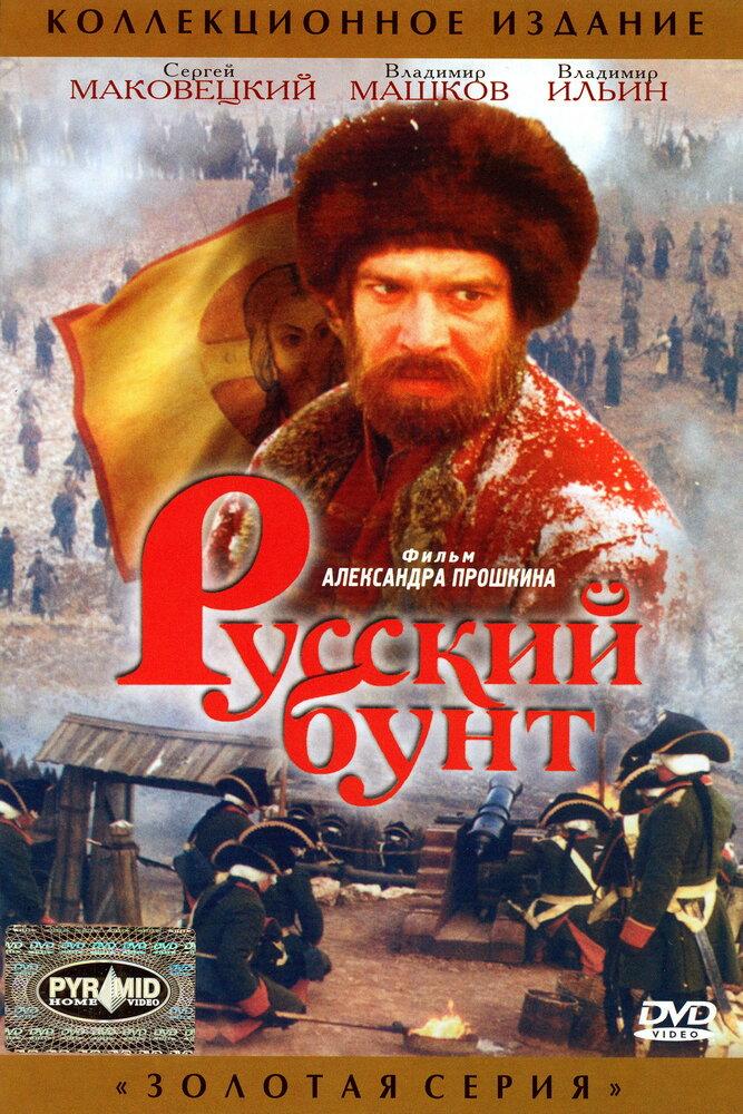 «Смотреть Онлайн Сериал Красный Орел На Русском Языке» — 2001