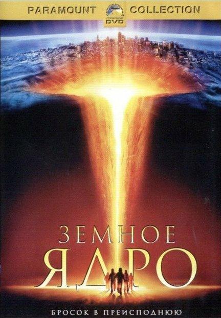 Земное ядро (2003) - смотреть онлайн