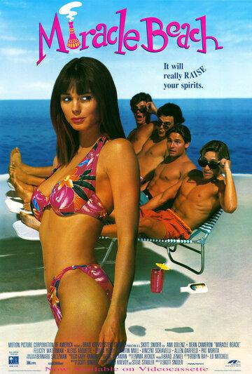 Чудо-пляж (1992)