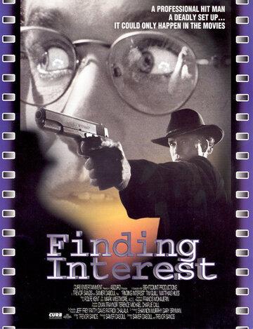 Контракт (1995)
